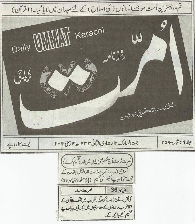 ummat e paper Daily jurat akhbar karachi online epaper wajood news paper is also a part of jurat news daily sada e watan daily farz epaper.